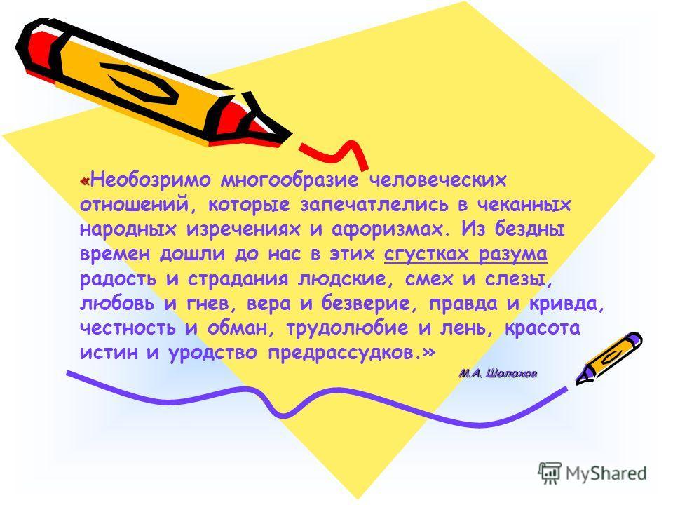 Задачи: 1)показать отличительные особенности фразеологизмов; 2)совершенствовать коммуникативную компетенцию восстанавливать фразеологизмы, подбирать к ним синонимы и антонимы; 3)на материале урока учить бережно относиться к слову; 4)развивать активны