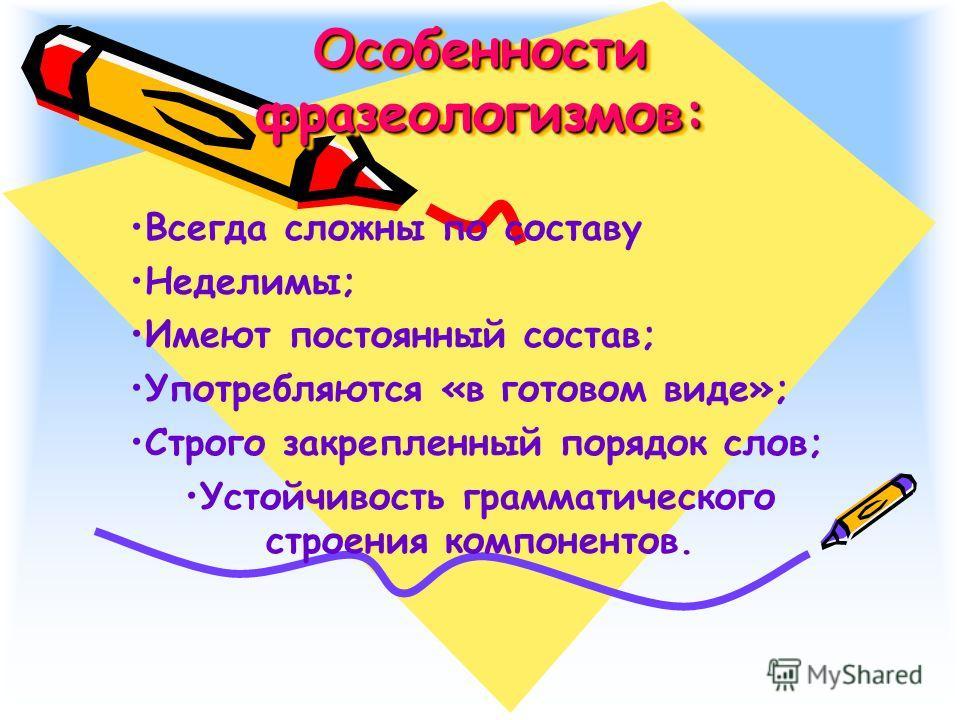 Фразеология- раздел языкознания, изучающий фразеологические единицы языка, их типы и функционирование в речи Фразеологизм – это устойчивое сочетание слов, которое выражает целостное значение и по функции соотносится с отдельным словом