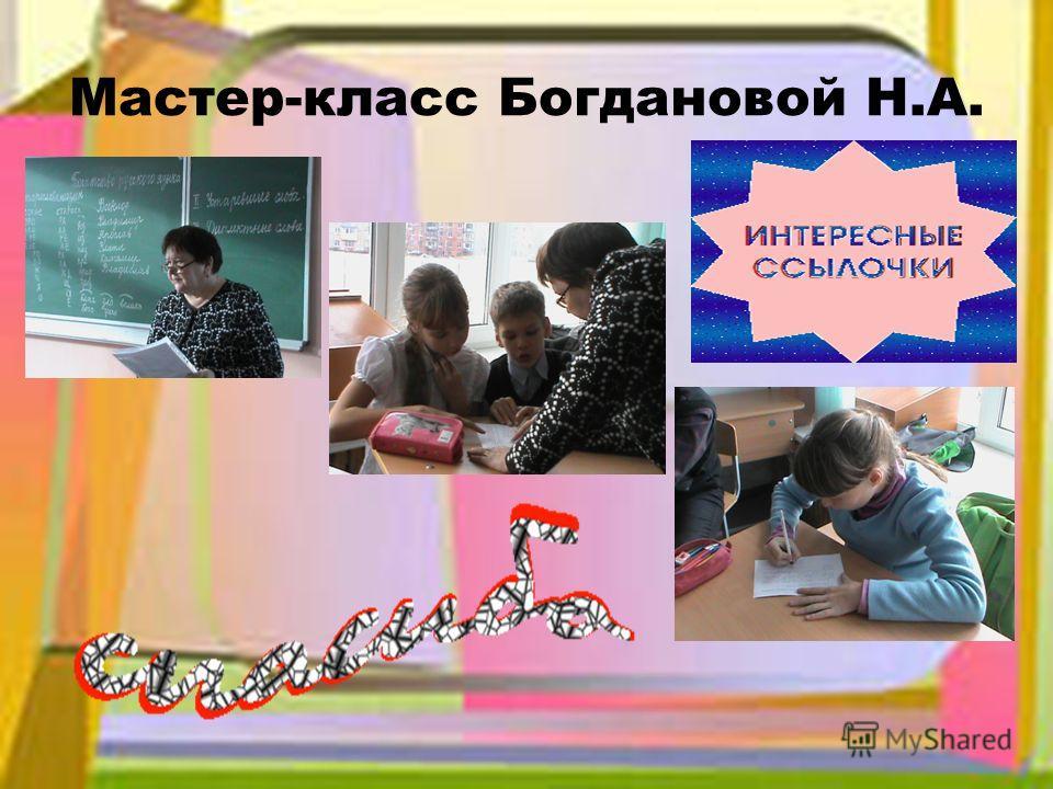 Мастер-класс Богдановой Н.А.