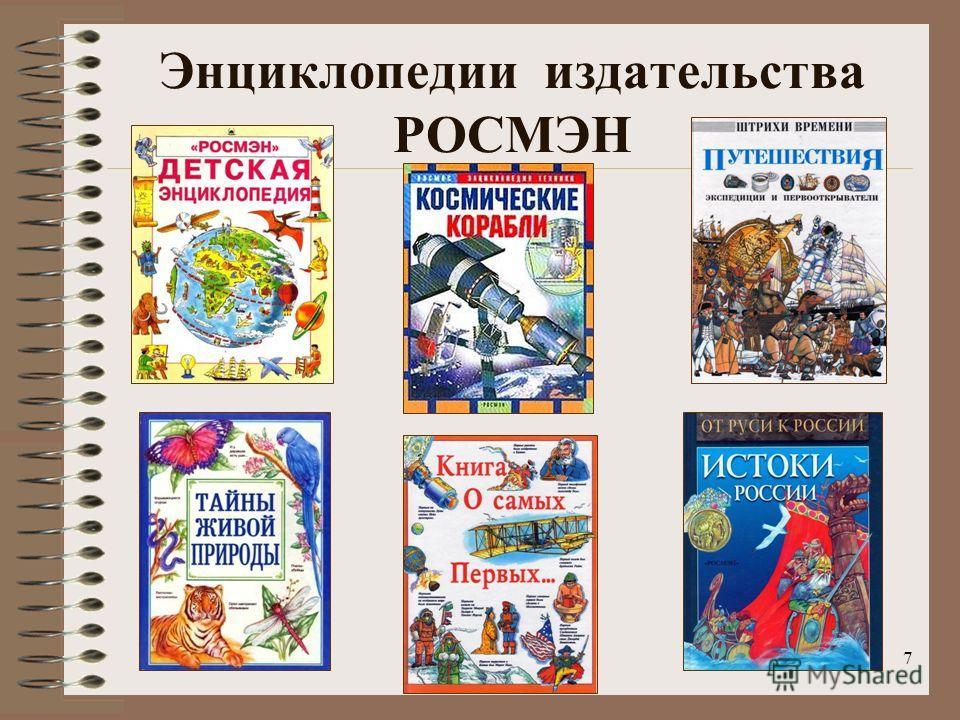 7 Энциклопедии издательства РОСМЭН