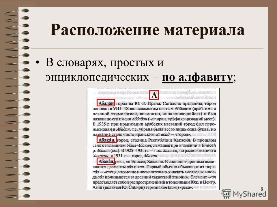 8 Расположение материала В словарях, простых и энциклопедических – по алфавиту;