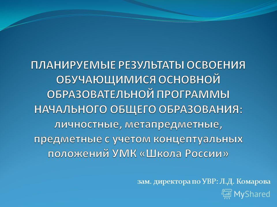 зам. директора по УВР: Л.Д. Комарова