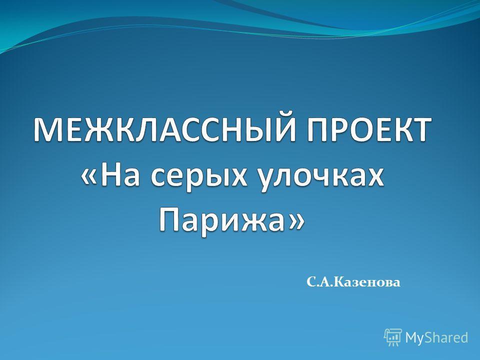 С.А.Казенова