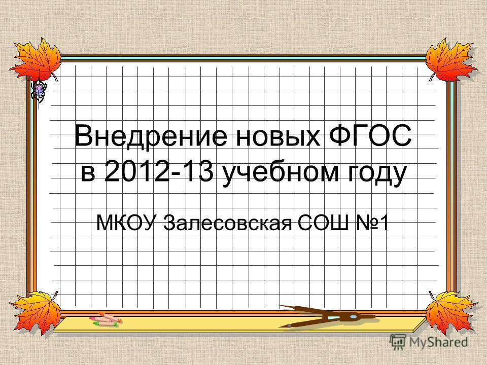 Внедрение новых ФГОС в 2012-13 учебном году МКОУ Залесовская СОШ 1
