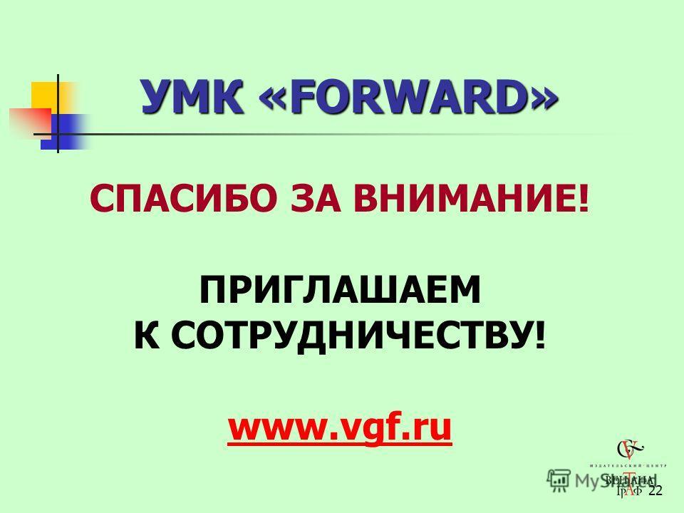 22 УМК «FORWARD» СПАСИБО ЗА ВНИМАНИЕ! ПРИГЛАШАЕМ К СОТРУДНИЧЕСТВУ! www.vgf.ru