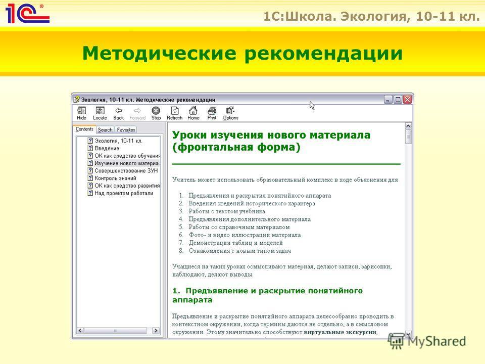 1C:Школа. Экология, 10-11 кл. Методические рекомендации
