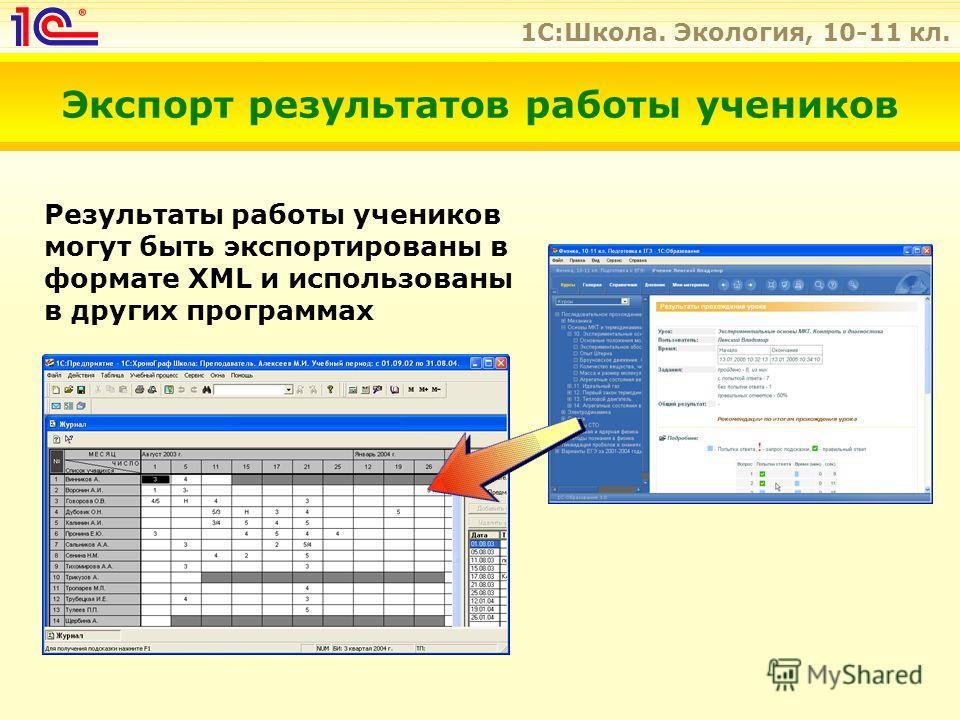 1C:Школа. Экология, 10-11 кл. Результаты работы учеников могут быть экспортированы в формате XML и использованы в других программах Экспорт результатов работы учеников