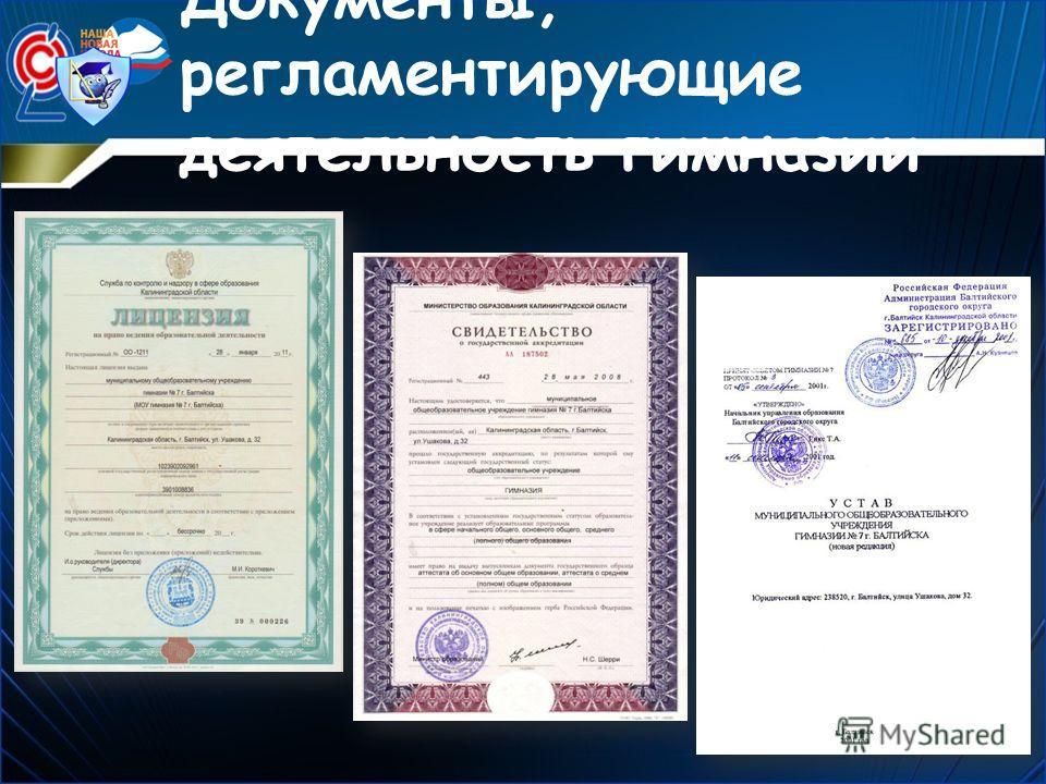 Документы, регламентирующие деятельность гимназии