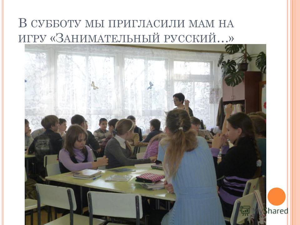 В СУББОТУ МЫ ПРИГЛАСИЛИ МАМ НА ИГРУ «З АНИМАТЕЛЬНЫЙ РУССКИЙ …»