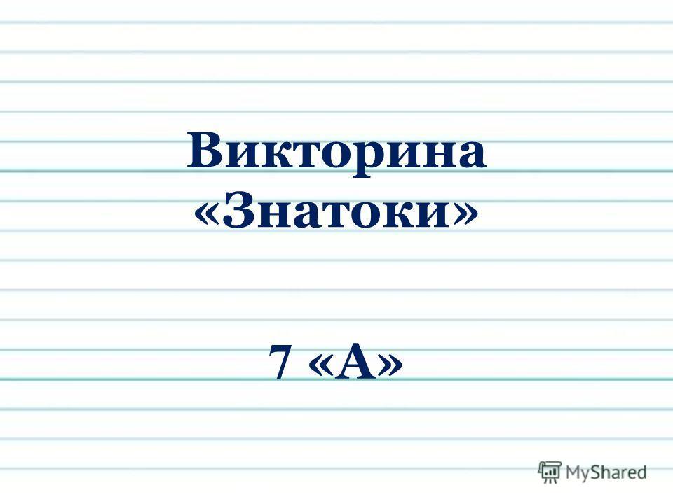 Викторина «Знатоки» 7 «А»