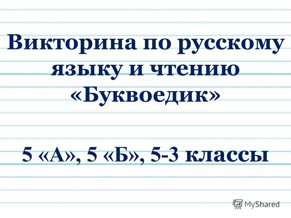 Викторина по русскому языку и чтению «Буквоедик» 5 «А», 5 «Б», 5-3 классы