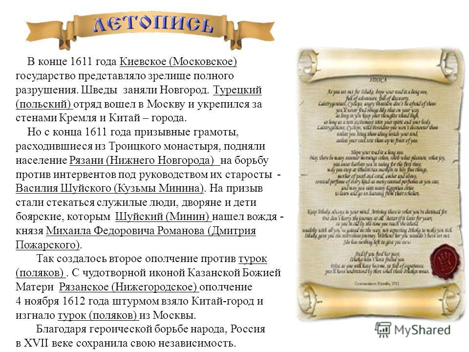 В конце 1611 года Киевское (Московское) государство представляло зрелище полного разрушения. Шведы заняли Новгород. Турецкий (польский) отряд вошел в Москву и укрепился за стенами Кремля и Китай – города. Но с конца 1611 года призывные грамоты, расхо
