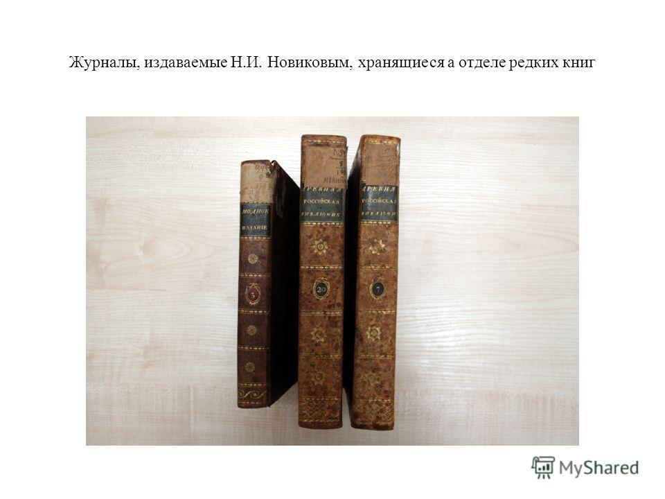 Журналы, издаваемые Н.И. Новиковым, хранящиеся а отделе редких книг
