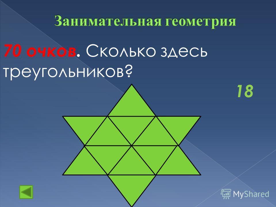 70 очков. Сколько здесь треугольников? 18
