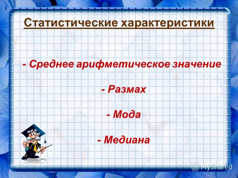 Во второй половине XIX века основной вклад внесли русские учёные П. Л. Чебышев, А. А. Марков и А. М. Ляпунов. В это время были доказаны закон больших чисел, центральная предельная теорема, а также разработана теория цепей Маркова. Современный вид тео