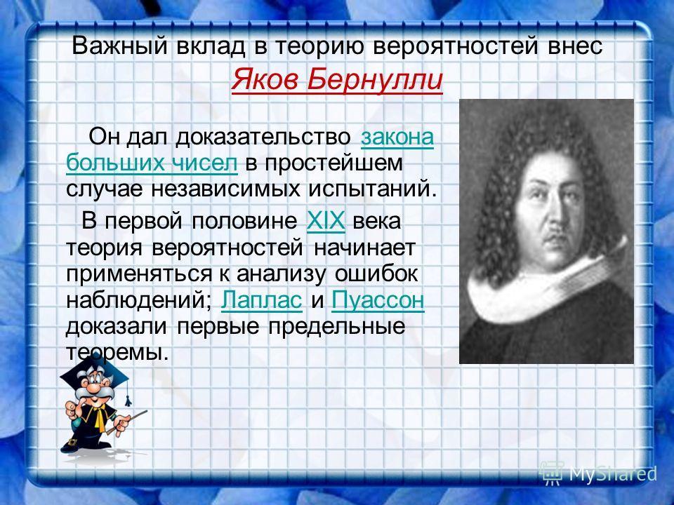Основатели «Теории вероятностей» Б. Паскаль П. Ферма Х. Гюйгенс
