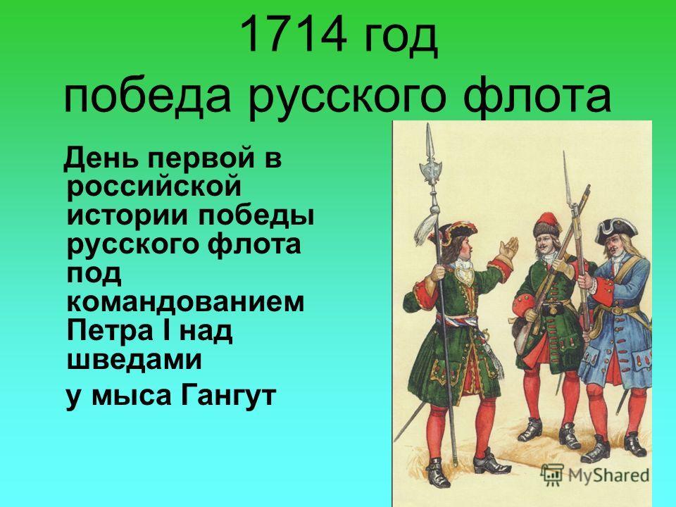 1714 год победа русского флота День первой в российской истории победы русского флота под командованием Петра Ι над шведами у мыса Гангут