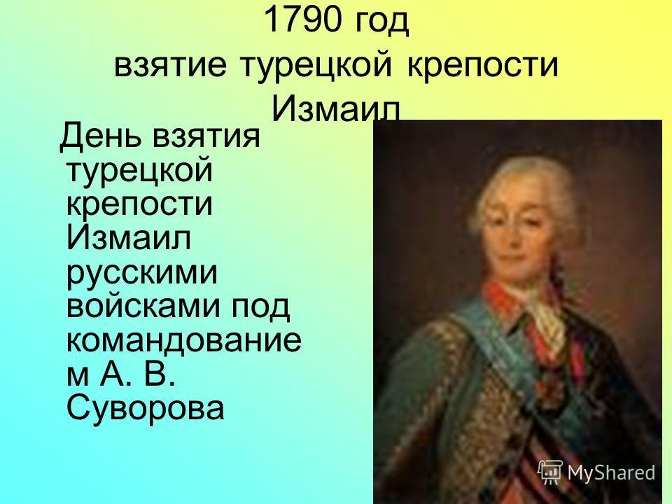 1790 год взятие турецкой крепости Измаил День взятия турецкой крепости Измаил русскими войсками под командование м А. В. Суворова