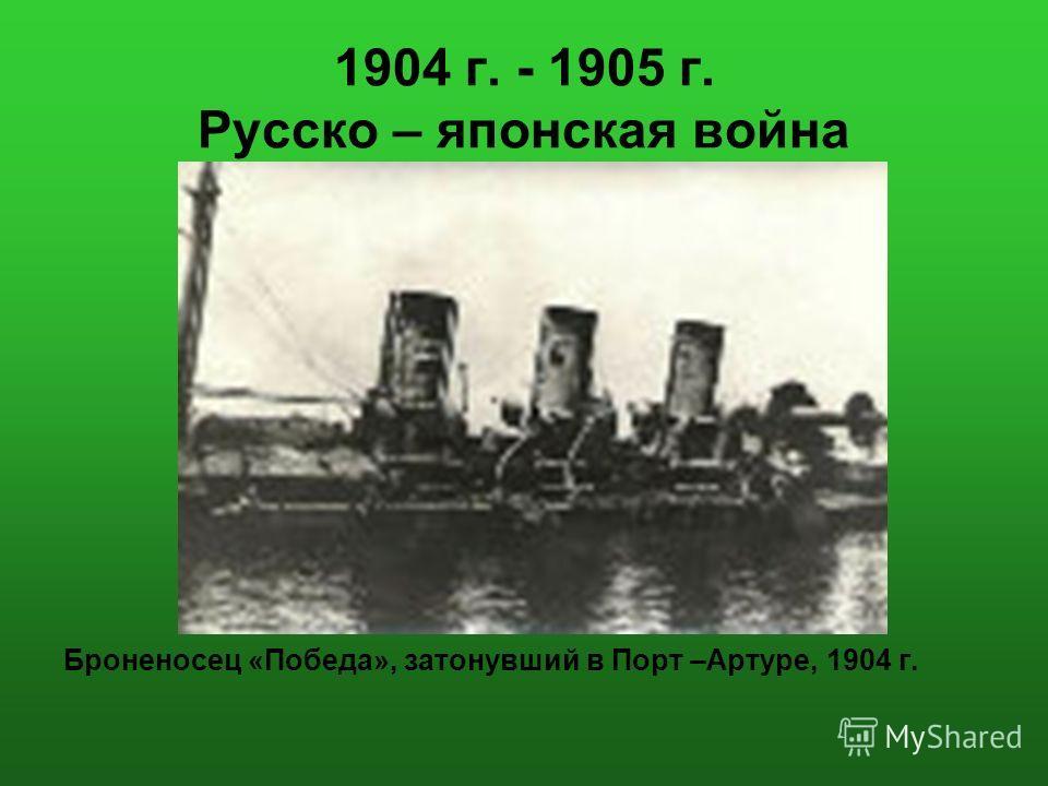 1904 г. - 1905 г. Русско – японская война Броненосец «Победа», затонувший в Порт –Артуре, 1904 г.