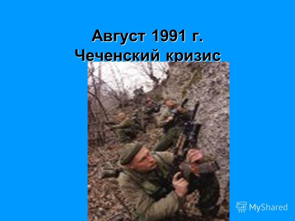 Август 1991 г. Чеченский кризис