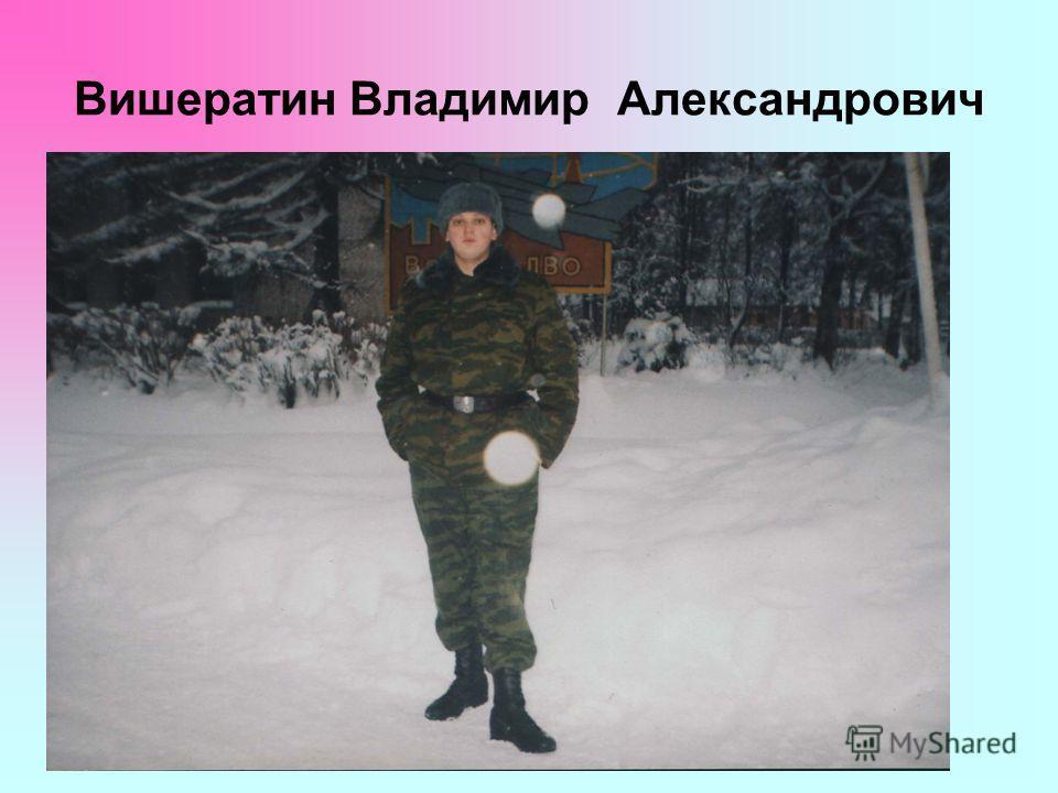 Вишератин Владимир Александрович