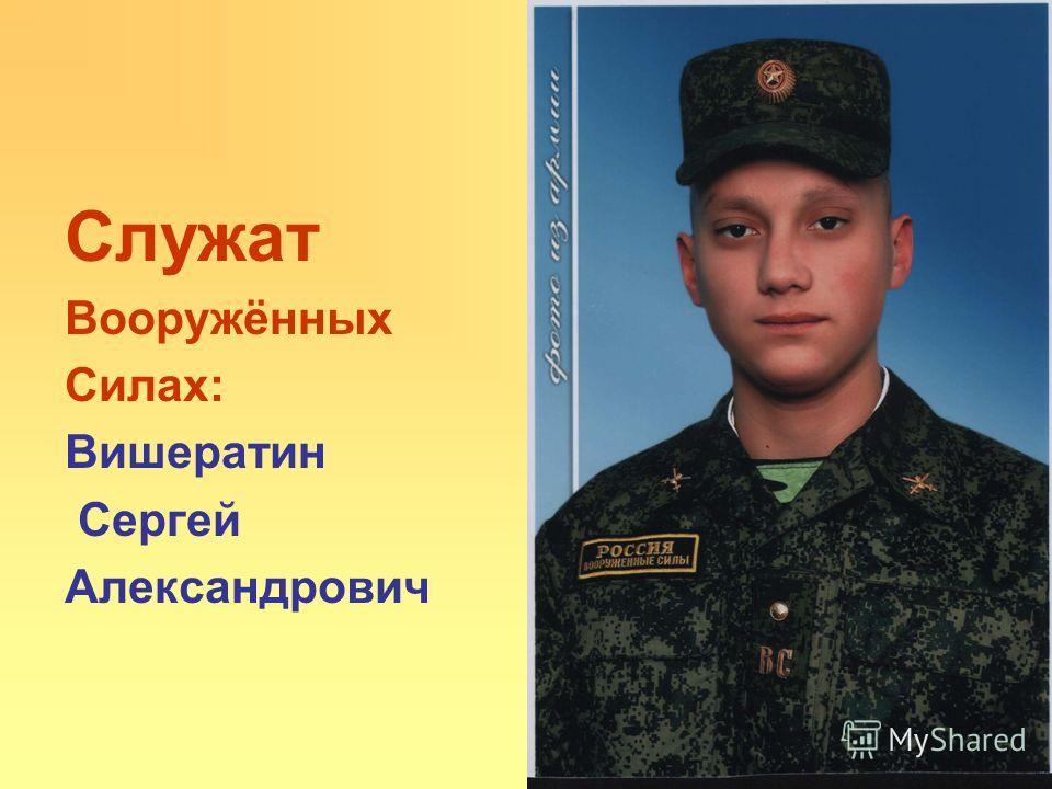 Служат Вооружённых Силах: Вишератин Сергей Александрович