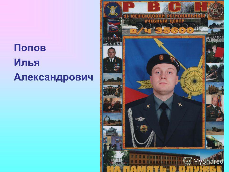 Попов Илья Александрович