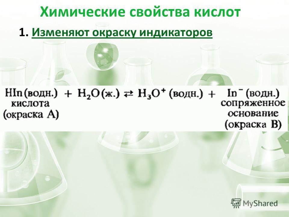 Химические свойства кислот 1. Изменяют окраску индикаторов Изменяют окраску индикаторов