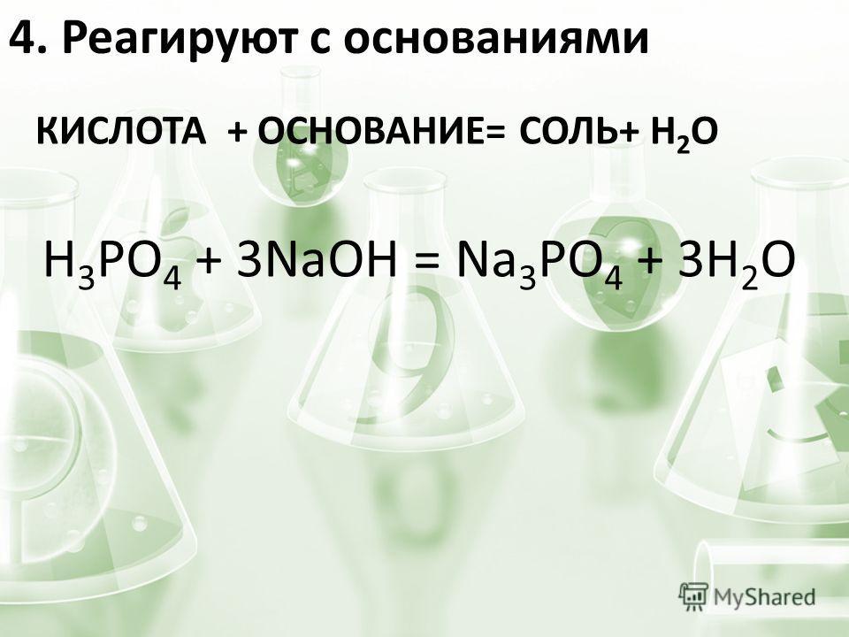 4. Реагируют с основаниями КИСЛОТА + ОСНОВАНИЕ= СОЛЬ+ H 2 O H 3 PO 4 + 3NaOH = Na 3 PO 4 + 3H 2 O