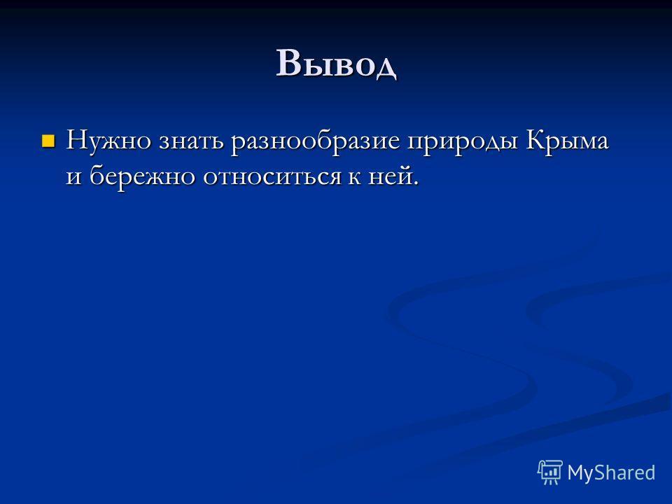 Вывод Нужно знать разнообразие природы Крыма и бережно относиться к ней. Нужно знать разнообразие природы Крыма и бережно относиться к ней.