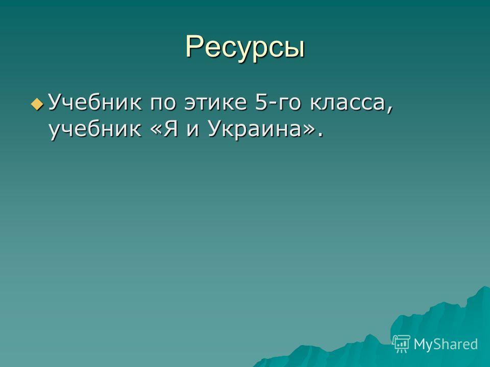Ресурсы Учебник по этике 5-го класса, учебник «Я и Украина». Учебник по этике 5-го класса, учебник «Я и Украина».