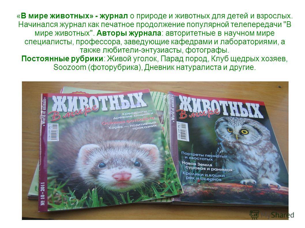«В мире животных» - журнал о природе и животных для детей и взрослых. Начинался журнал как печатное продолжение популярной телепередачи