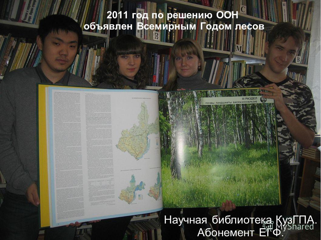 2011 год по решению ООН объявлен Всемирным Годом лесов Научная библиотека КузГПА. Абонемент ЕГФ.
