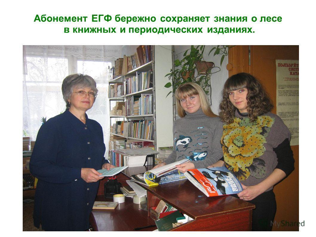 Абонемент ЕГФ бережно сохраняет знания о лесе в книжных и периодических изданиях.