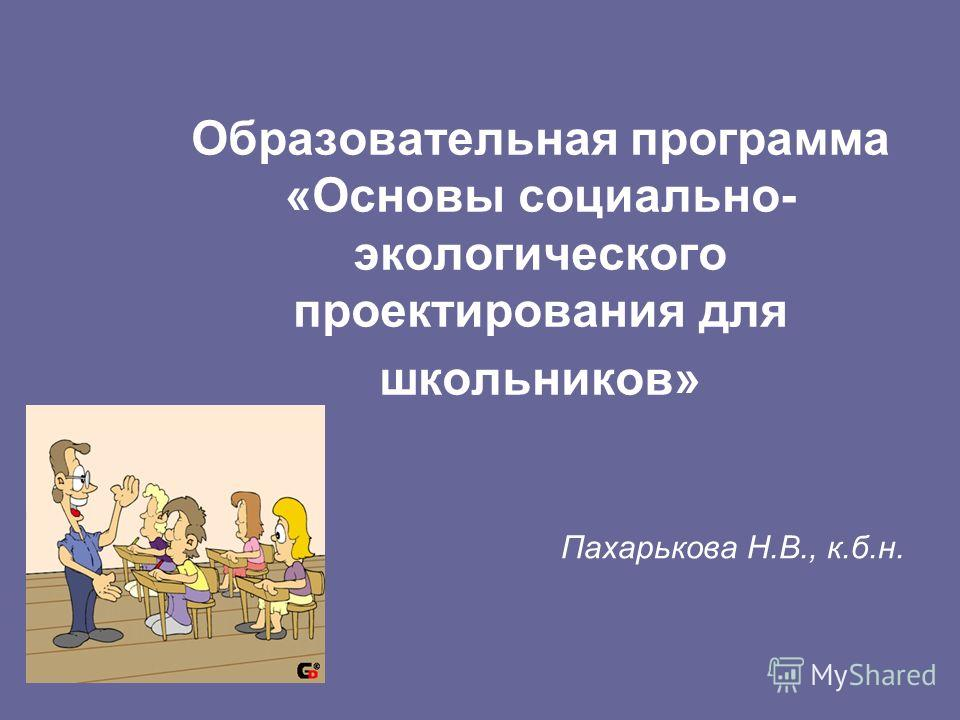 Образовательная программа «Основы социально- экологического проектирования для школьников» Пахарькова Н.В., к.б.н.
