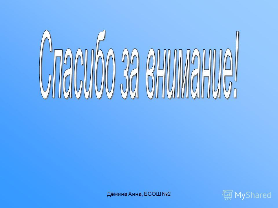 Дёмина Анна, БСОШ 2