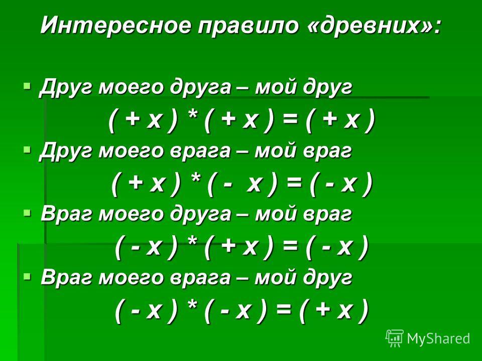 Интересное правило «древних»: Интересное правило «древних»: Друг моего друга – мой друг Друг моего друга – мой друг ( + х ) * ( + х ) = ( + х ) Друг моего врага – мой враг Друг моего врага – мой враг ( + х ) * ( - х ) = ( - х ) Враг моего друга – мой