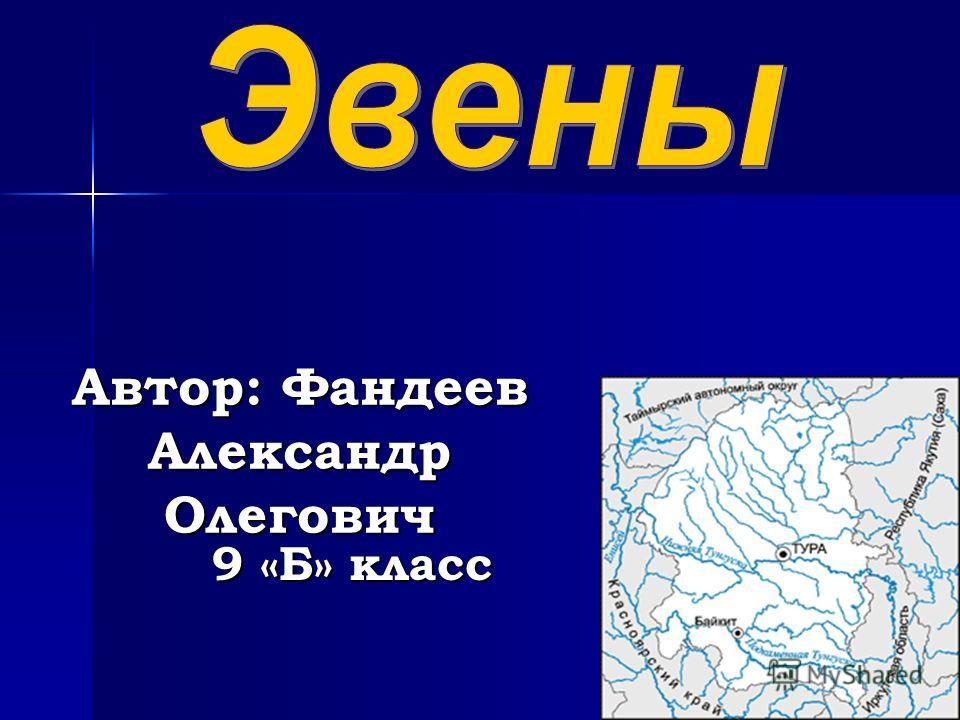 Автор: Фандеев Александр Олегович 9 «Б» класс