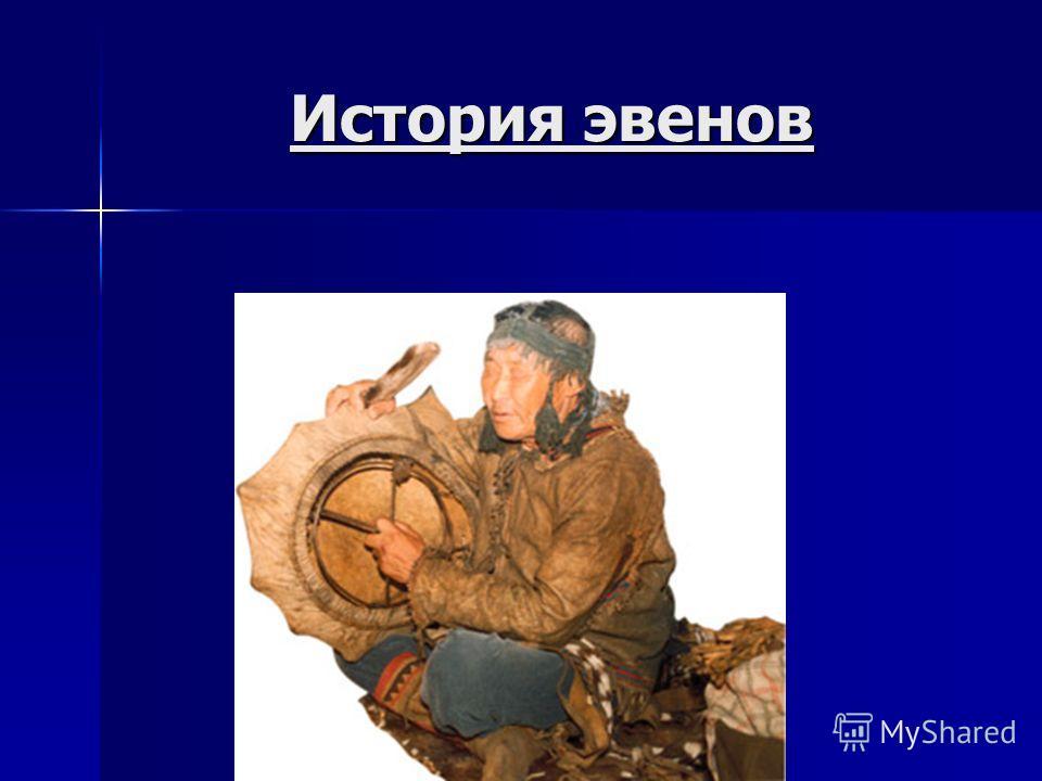 История эвенов