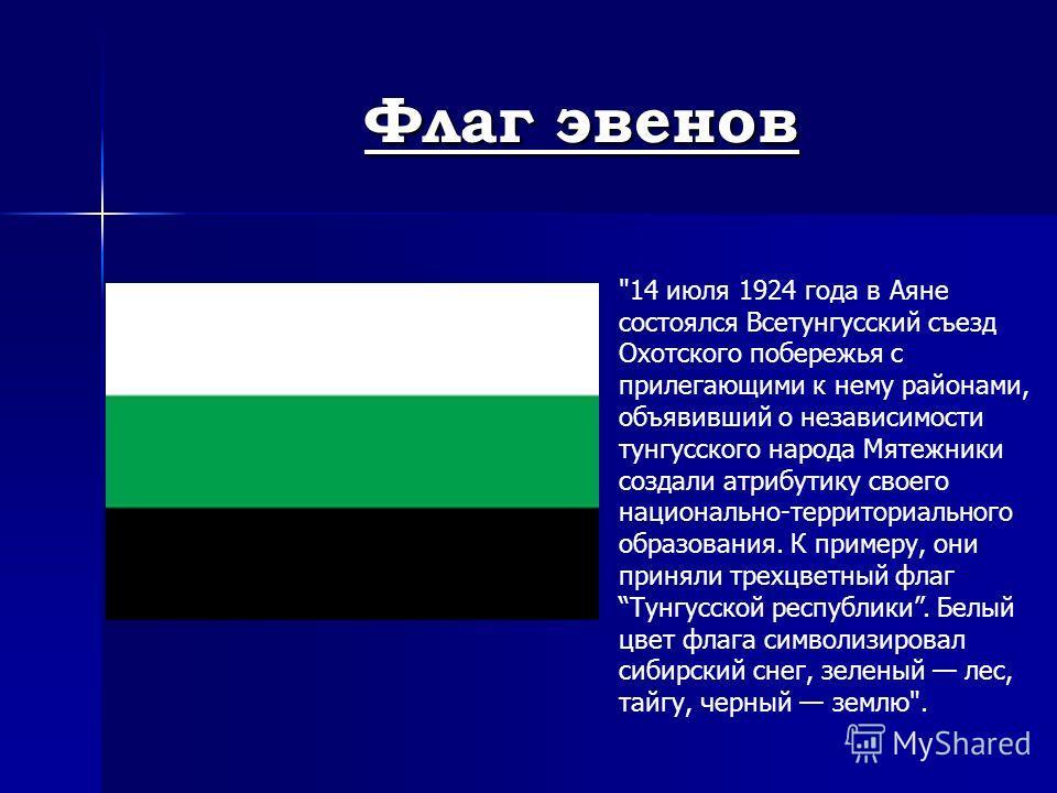 Флаг эвенов