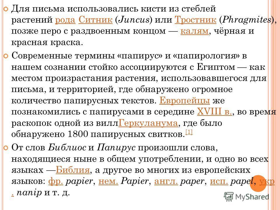 Для письма использовались кисти из стеблей растений рода Ситник ( Juncus ) или Тростник ( Phragmites ), позже перо с раздвоенным концом калям, чёрная и красная краска.рода СитникТростниккалям Современные термины «папирус» и «папирология» в нашем созн