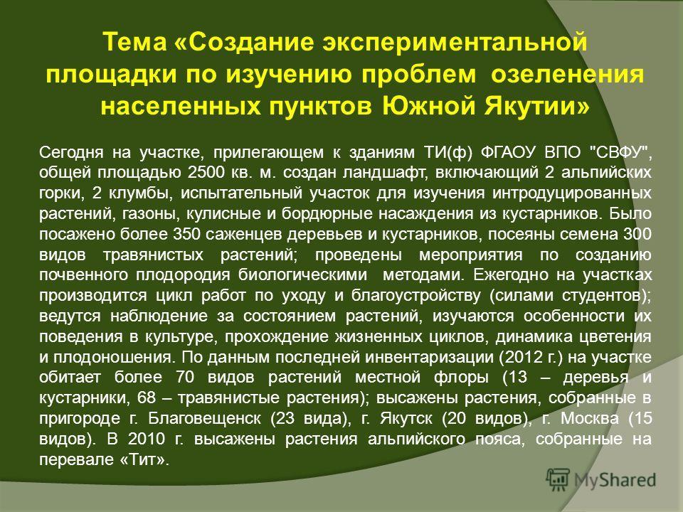 Тема «Создание экспериментальной площадки по изучению проблем озеленения населенных пунктов Южной Якутии» Сегодня на участке, прилегающем к зданиям ТИ(ф) ФГАОУ ВПО