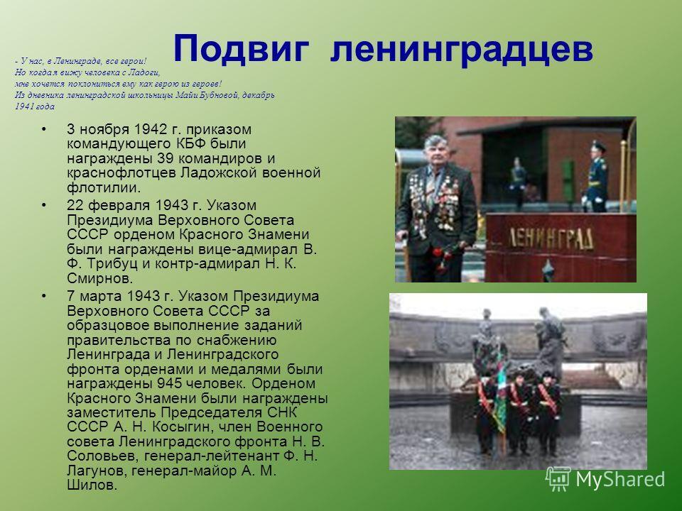 Перевозки по Ладожскому озеру в навигацию 1942 г. стали основным условием укрепления обороноспособности Ленинграда, окончательного превращения его в военный город. Так с конца мая в Ленинград водным путем пошло продовольствие, боеприпасы и вооружение