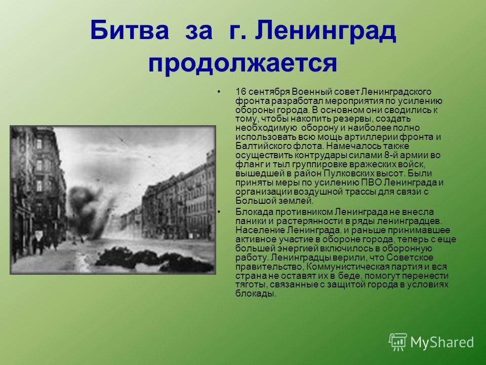 Борьба на подступах к Ленинграду Немецкий план захвата Ленинграда состоял в следующем. Главные силы группы армий «Север» должны были стремительным ударом через Лугу на Красногвардейск (Гатчину) разгромить советские войска на подступах к Ленинграду и