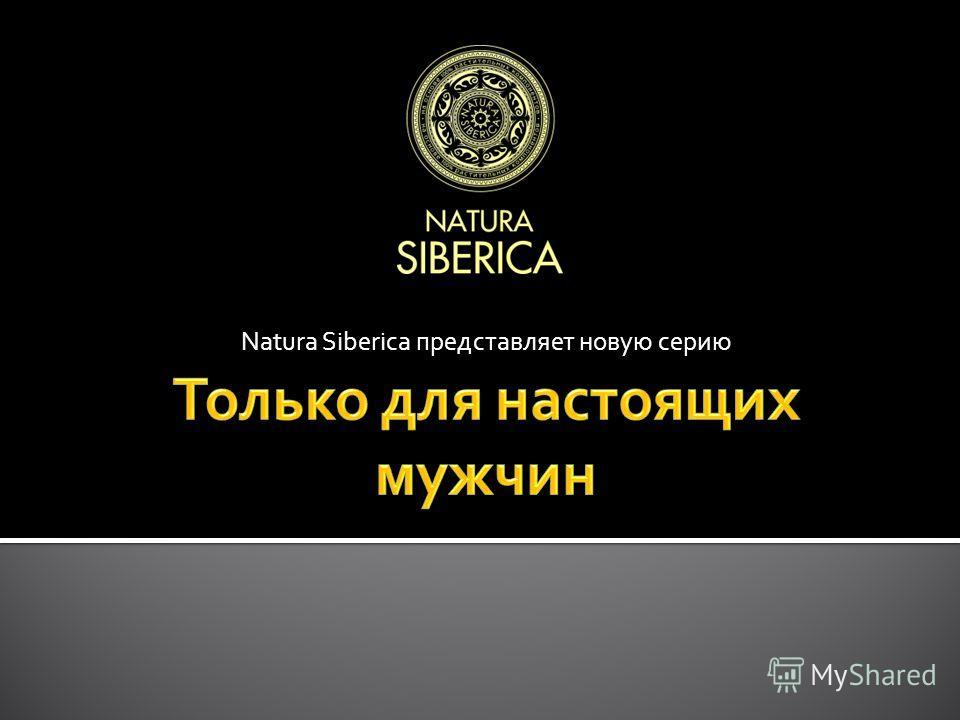 Natura Siberica представляет новую серию