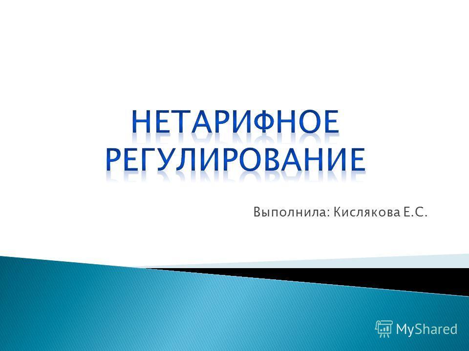 Выполнила: Кислякова Е.С.