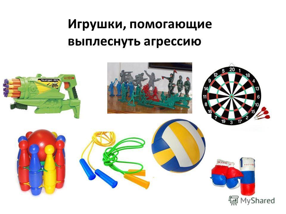 Игрушки, помогающие выплеснуть агрессию
