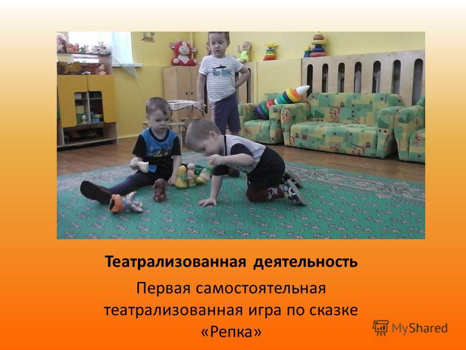 Театрализованная деятельность Первая самостоятельная театрализованная игра по сказке «Репка»