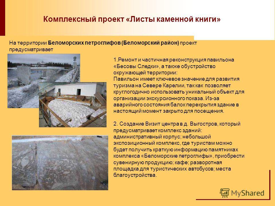 На территории Беломорских петроглифов (Беломорский район) проект предусматривает 1. Ремонт и частичная реконструкция павильона «Бесовы Следки», а также обустройство окружающей территории: Павильон имеет ключевое значение для развития туризма на Север