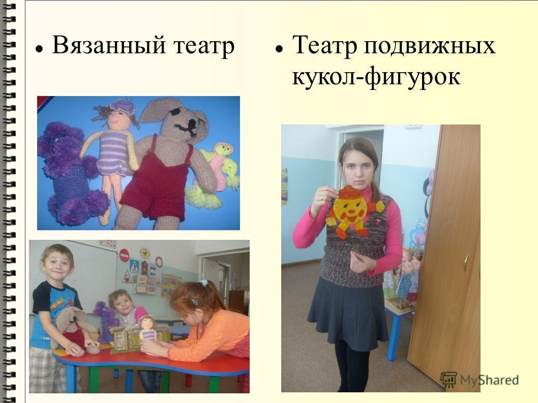 Вязанный театр Театр подвижных кукол-фигурок